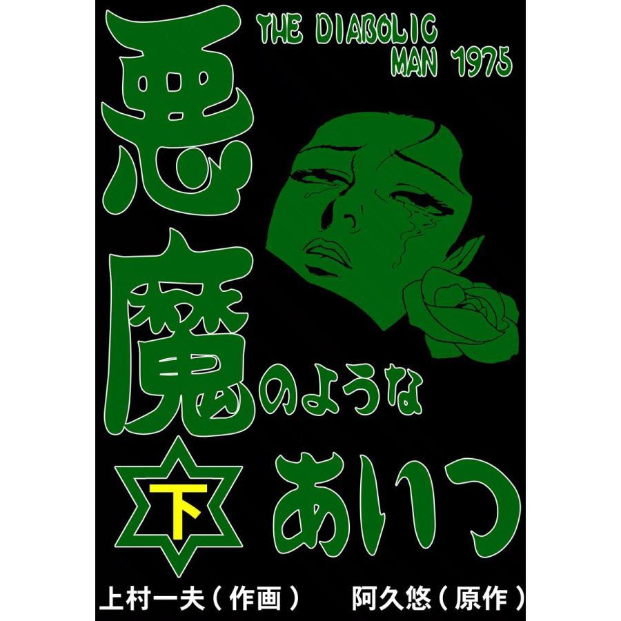 悪魔のようなあいつ (下) 電子書籍版 / 作画:上村一夫 原作:阿久悠|ebookjapan