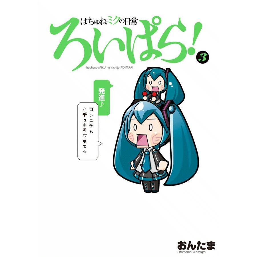 はちゅねミクの日常ろいぱら! (3) 電子書籍版 / おんたま|ebookjapan