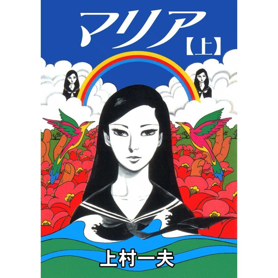 マリア (上) 電子書籍版 / 上村一夫|ebookjapan
