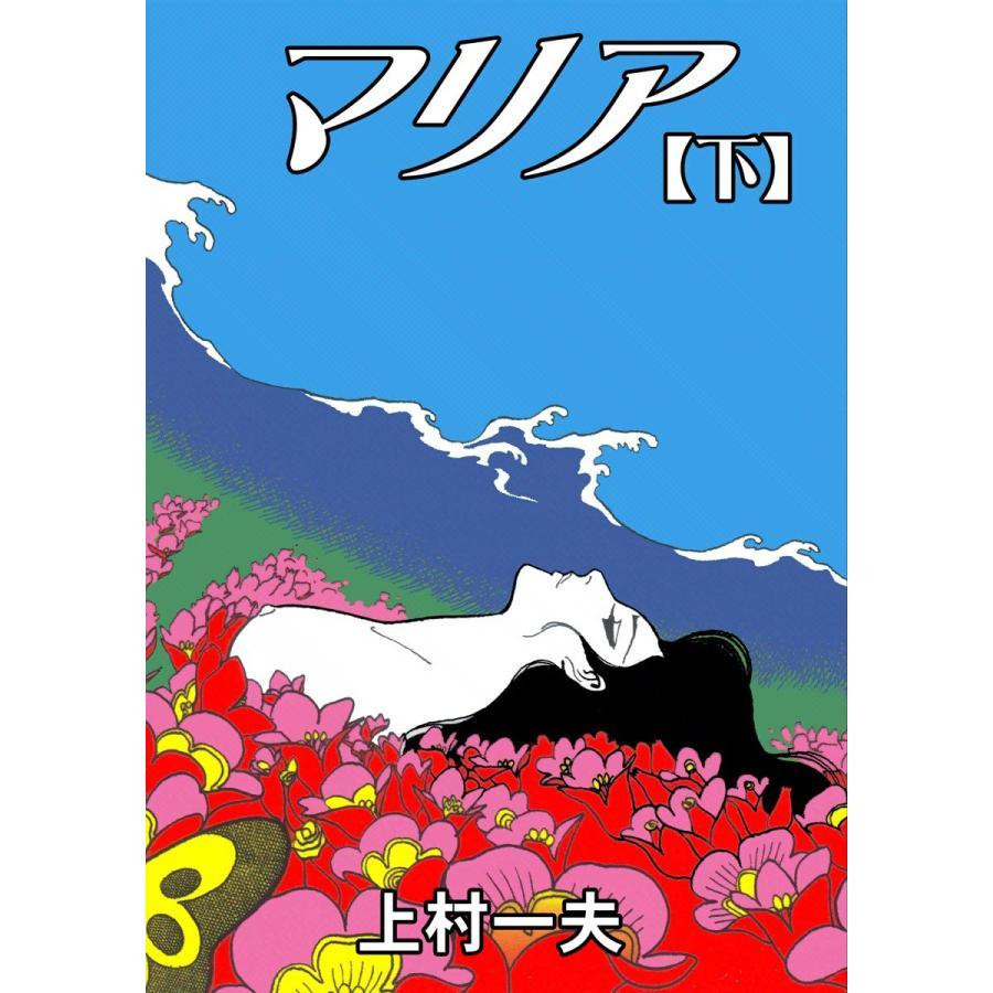 マリア (下) 電子書籍版 / 上村一夫|ebookjapan
