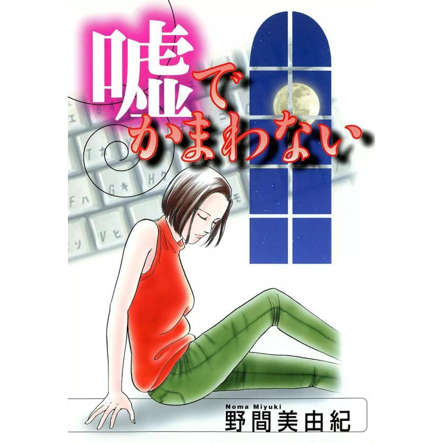 嘘でかまわない 電子書籍版 / 野間美由紀|ebookjapan