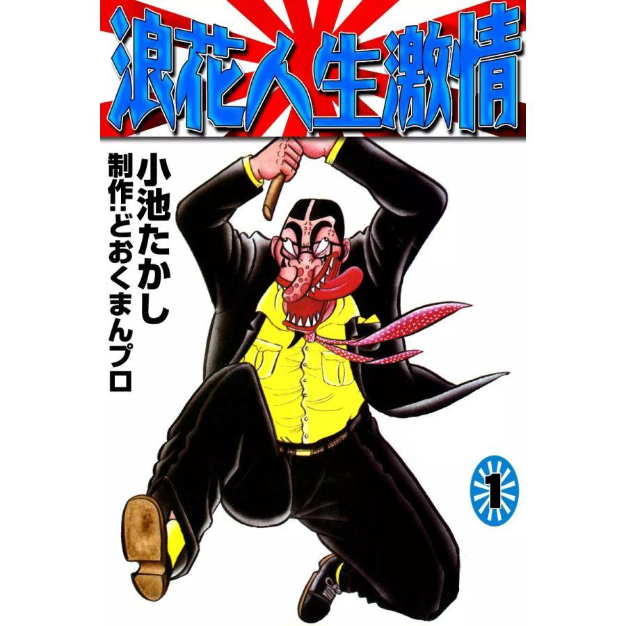 浪花人生激情 (1) 電子書籍版 / 小池たかし 制作:どおくまんプロ|ebookjapan