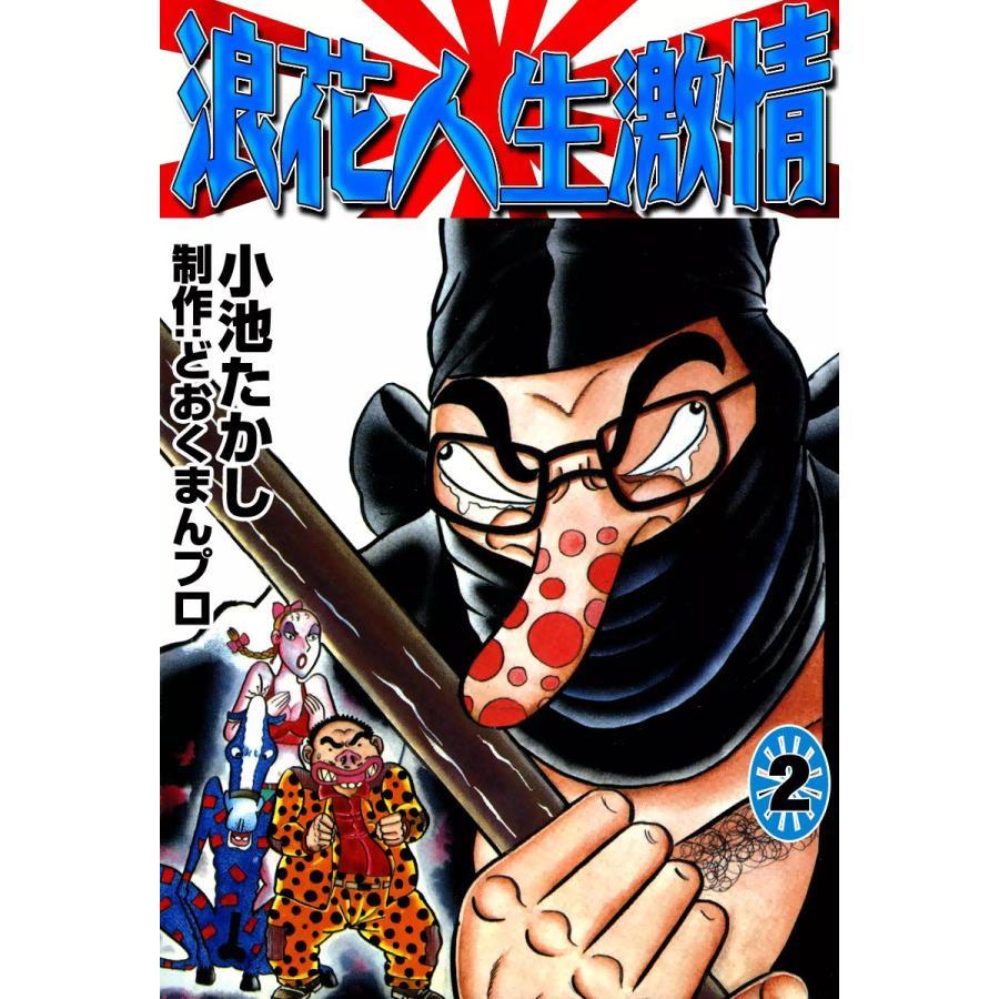 浪花人生激情 (2) 電子書籍版 / 小池たかし 制作:どおくまんプロ ebookjapan