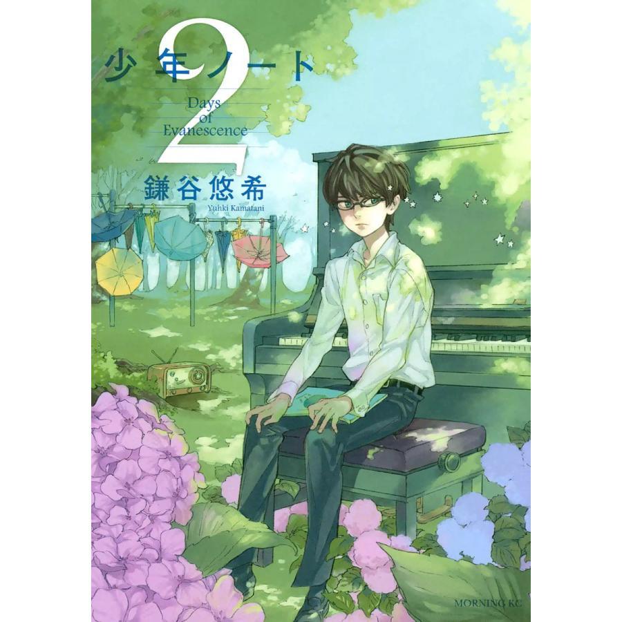 【初回50%OFFクーポン】少年ノート (2) 電子書籍版 / 鎌谷悠希|ebookjapan