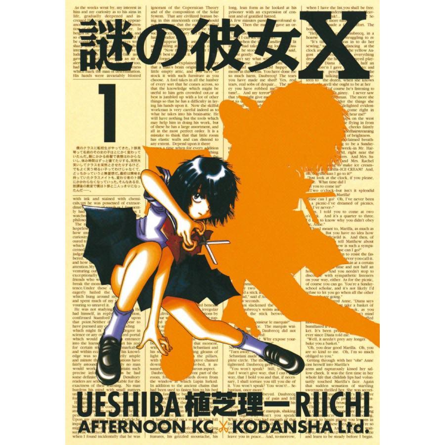 【初回50%OFFクーポン】謎の彼女X (1) 電子書籍版 / 植芝理一 ebookjapan