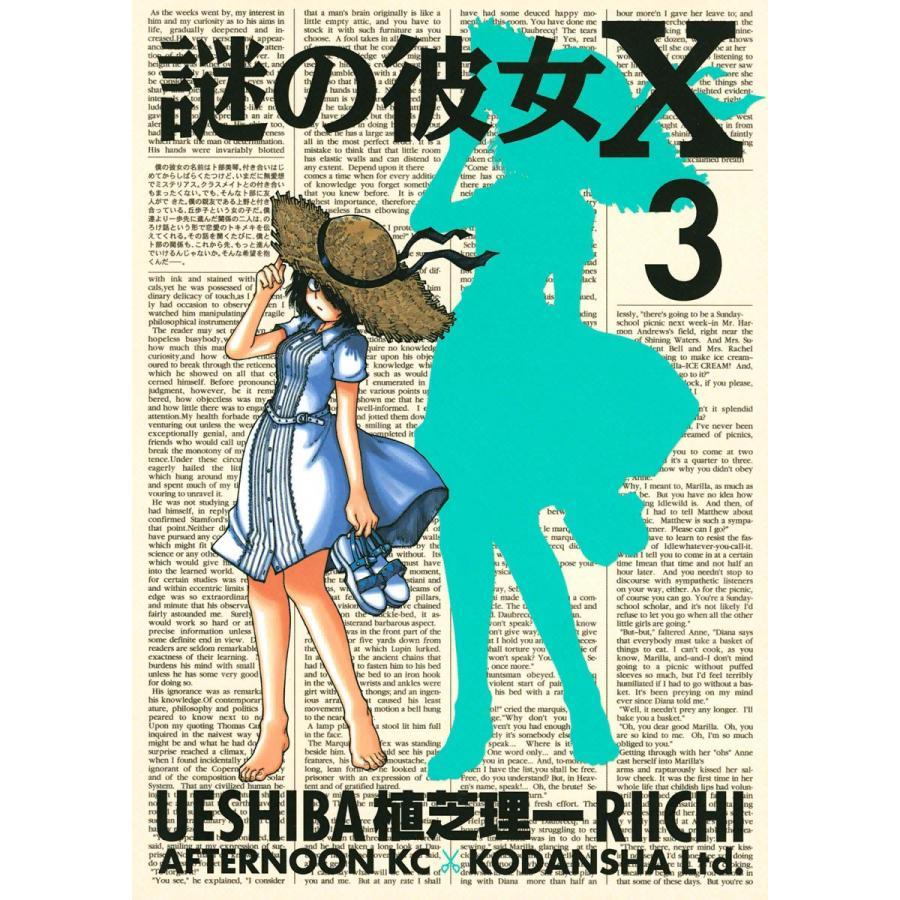 【初回50%OFFクーポン】謎の彼女X (3) 電子書籍版 / 植芝理一|ebookjapan