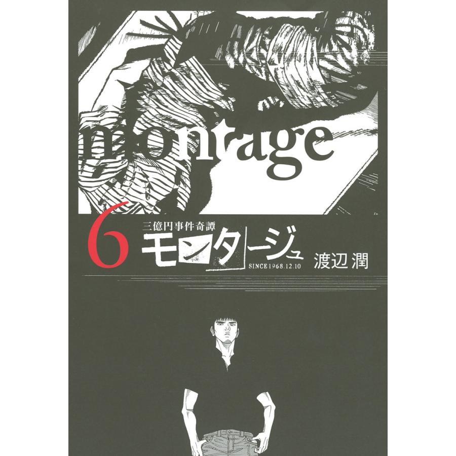 三億円事件奇譚 モンタージュ (6) 電子書籍版 / 渡辺潤|ebookjapan