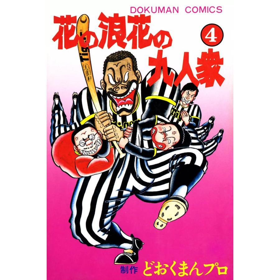 花の浪花の九人衆 (4) 電子書籍版 / 小池たかし 制作:どおくまんプロ|ebookjapan