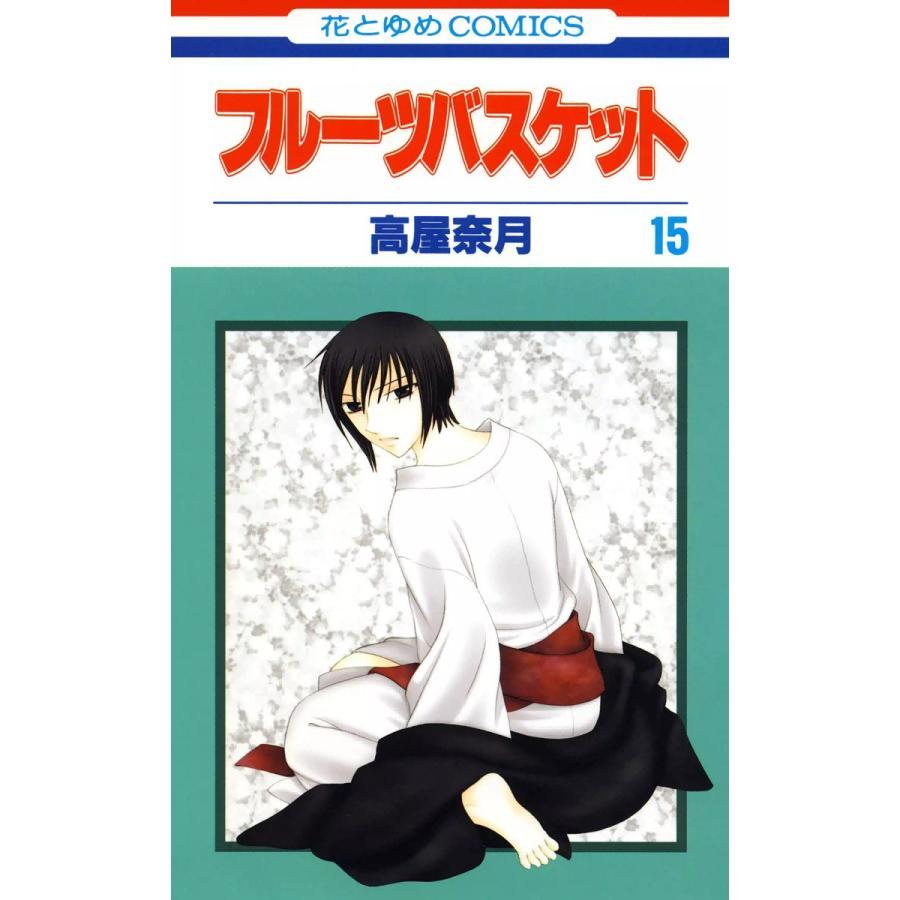 フルーツバスケット (15) 電子書籍版 / 高屋奈月 ebookjapan