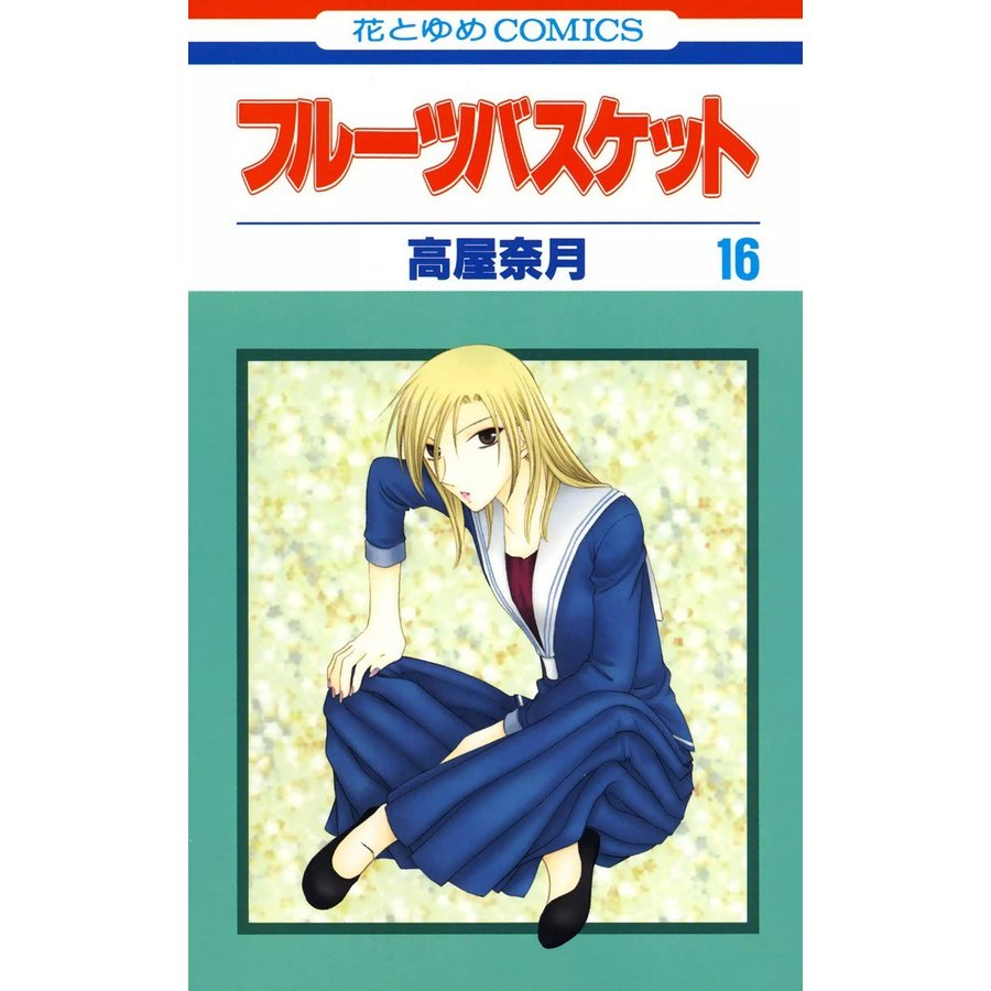フルーツバスケット (16) 電子書籍版 / 高屋奈月 ebookjapan