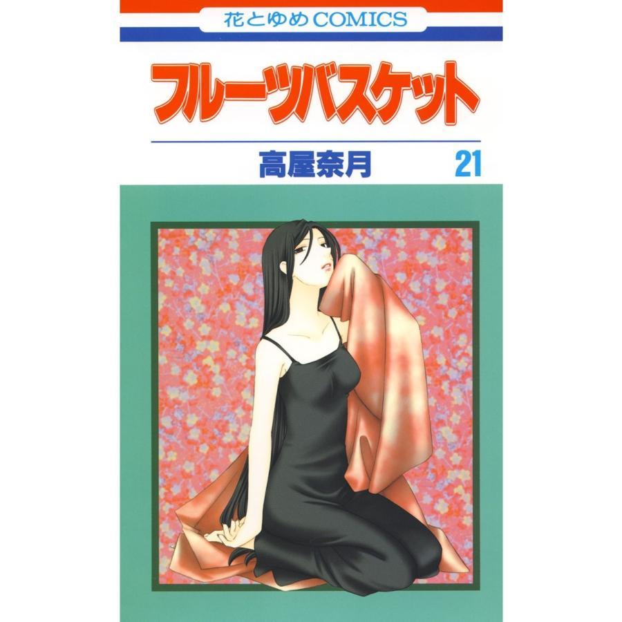 フルーツバスケット (21) 電子書籍版 / 高屋奈月|ebookjapan