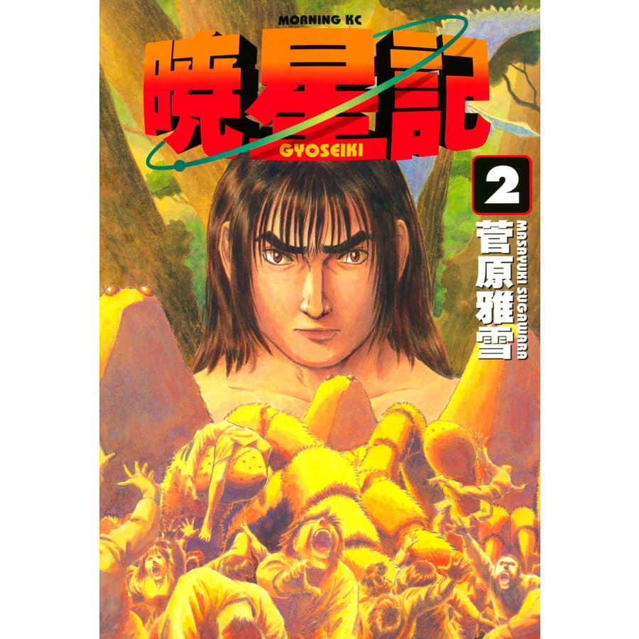 暁星記 (2) 電子書籍版 / 菅原雅雪|ebookjapan