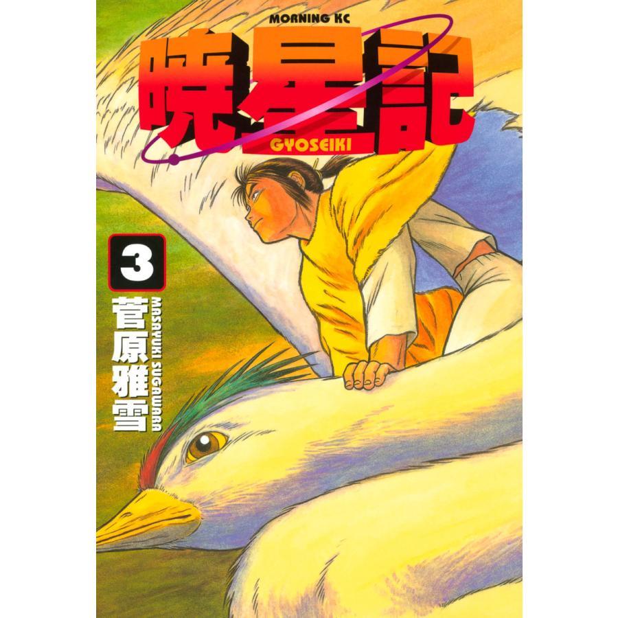 暁星記 (3) 電子書籍版 / 菅原雅雪 ebookjapan