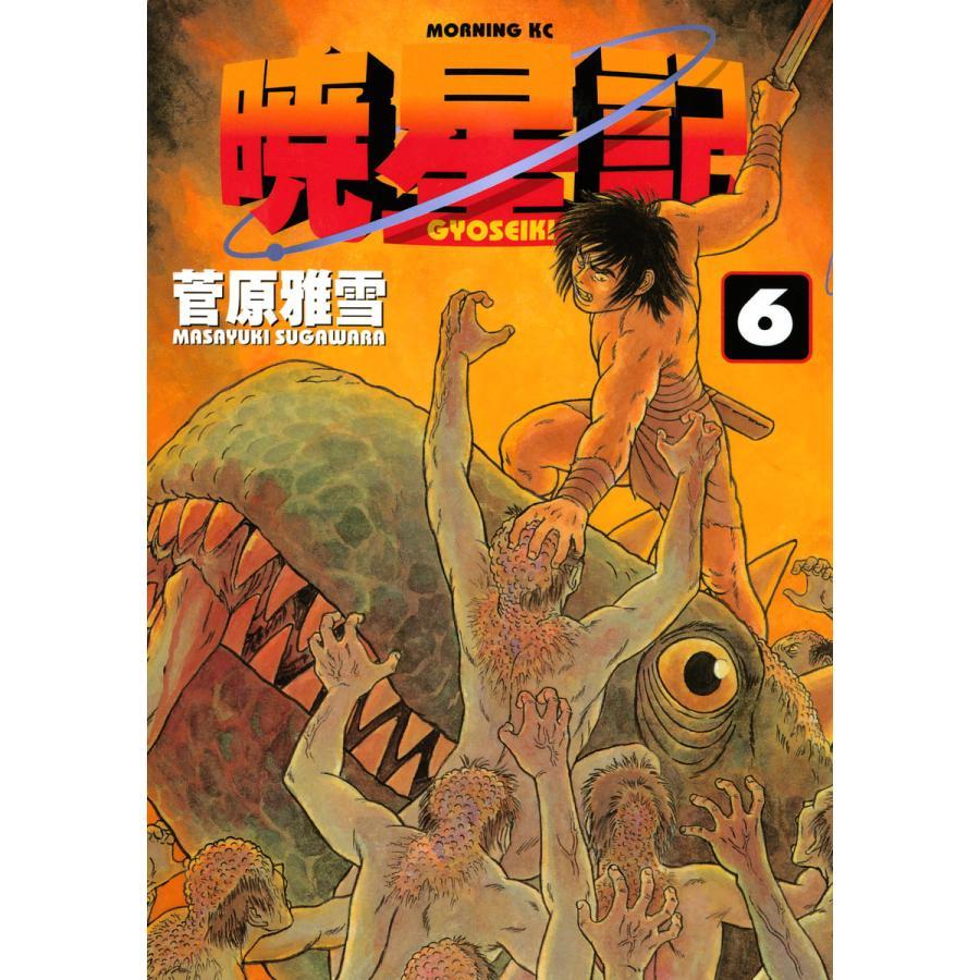 暁星記 (6) 電子書籍版 / 菅原雅雪|ebookjapan