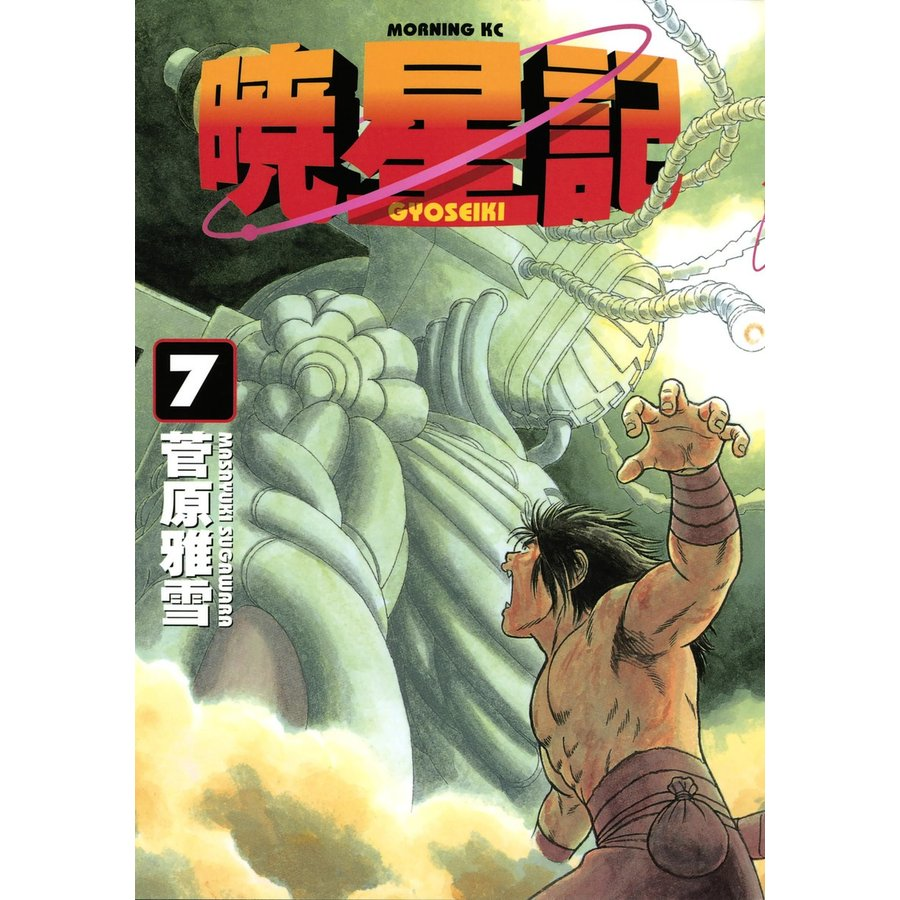 暁星記 (7) 電子書籍版 / 菅原雅雪 ebookjapan