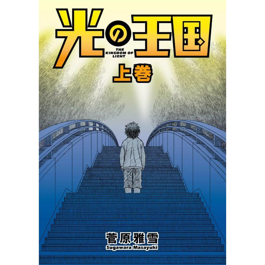 光の王国 (1) 電子書籍版 / 菅原雅雪 ebookjapan