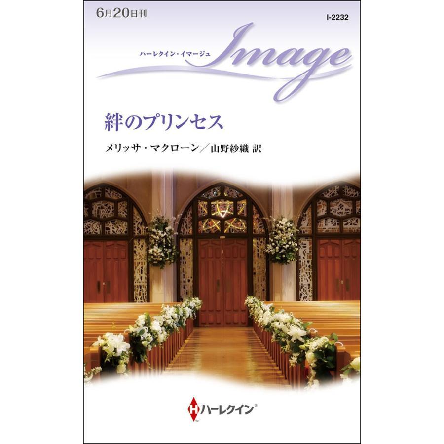 絆のプリンセス 電子書籍版 / メリッサ・マクローン 翻訳:山野紗織 ebookjapan