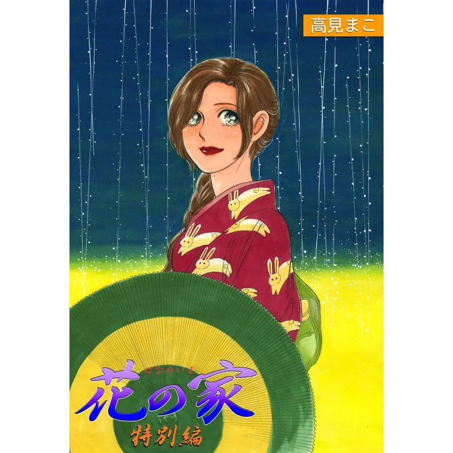 【初回50%OFFクーポン】花の家 特別編 電子書籍版 / 高見まこ|ebookjapan