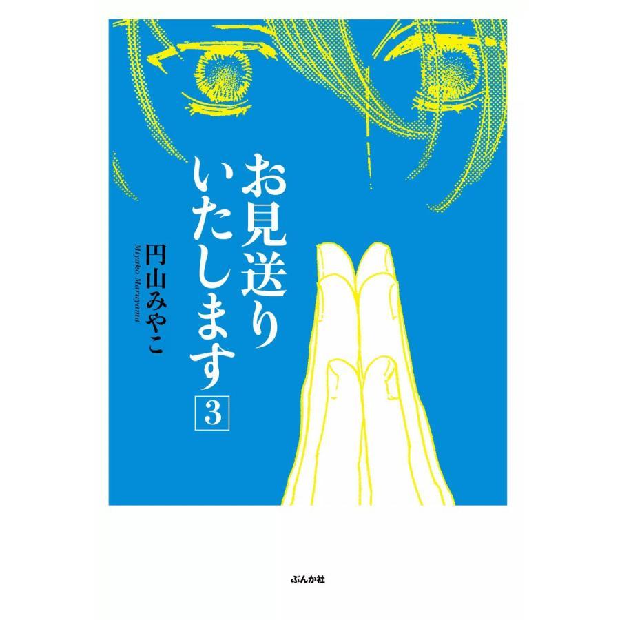 【初回50%OFFクーポン】お見送りいたします (3) 電子書籍版 / 円山みやこ|ebookjapan