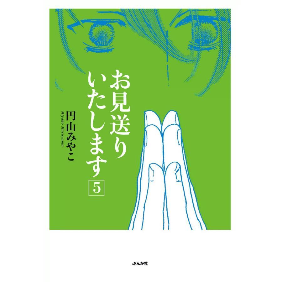【初回50%OFFクーポン】お見送りいたします (5) 電子書籍版 / 円山みやこ|ebookjapan