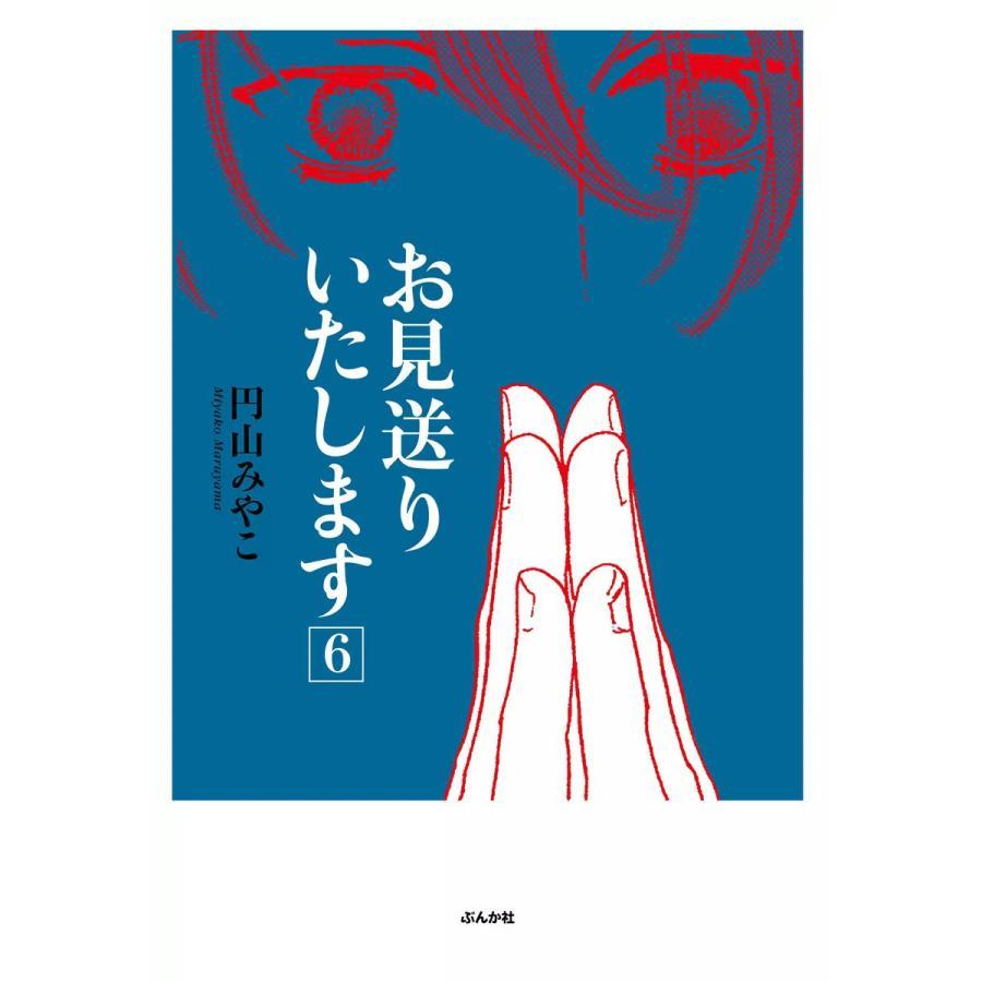 【初回50%OFFクーポン】お見送りいたします (6) 電子書籍版 / 円山みやこ|ebookjapan