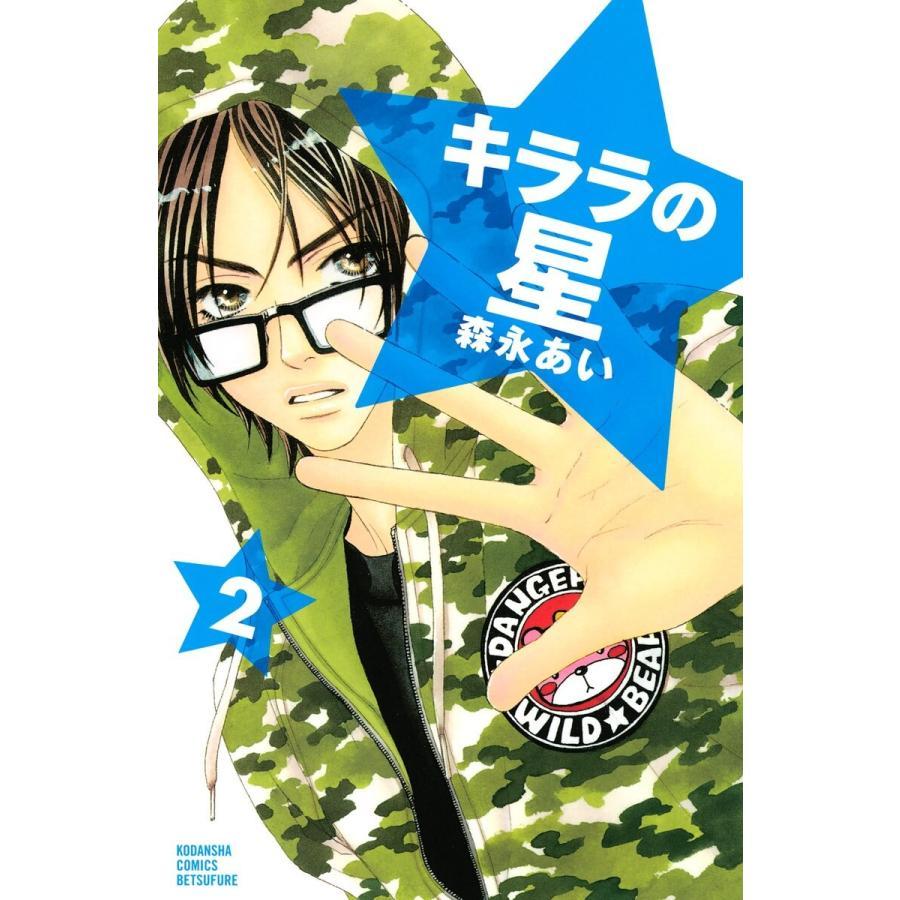 キララの星 (2) 電子書籍版 / 森永あい ebookjapan