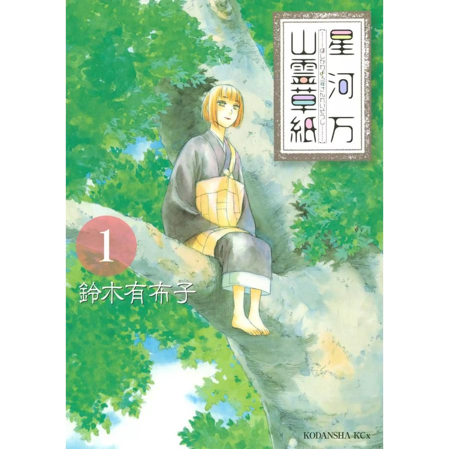 星河万山霊草紙 (1) 電子書籍版 / 鈴木有布子|ebookjapan