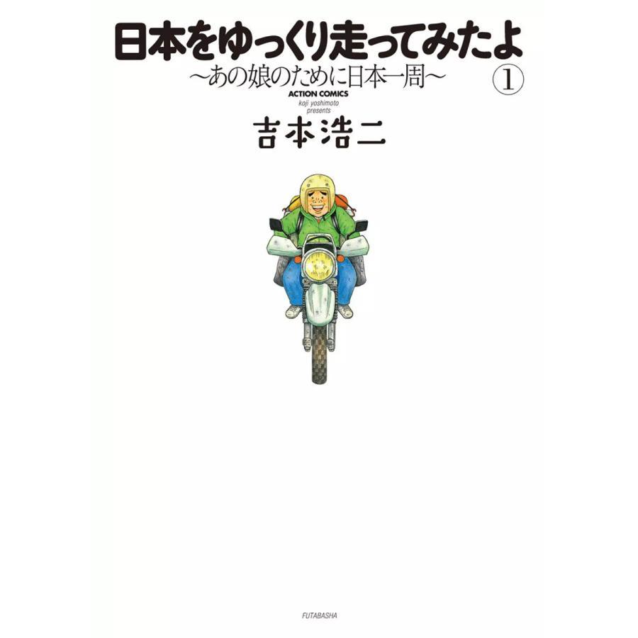 日本をゆっくり走ってみたよ (1) 電子書籍版 / 吉本浩二|ebookjapan