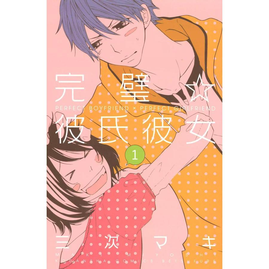 【初回50%OFFクーポン】完璧☆彼氏彼女 (1) 電子書籍版 / 三次マキ|ebookjapan