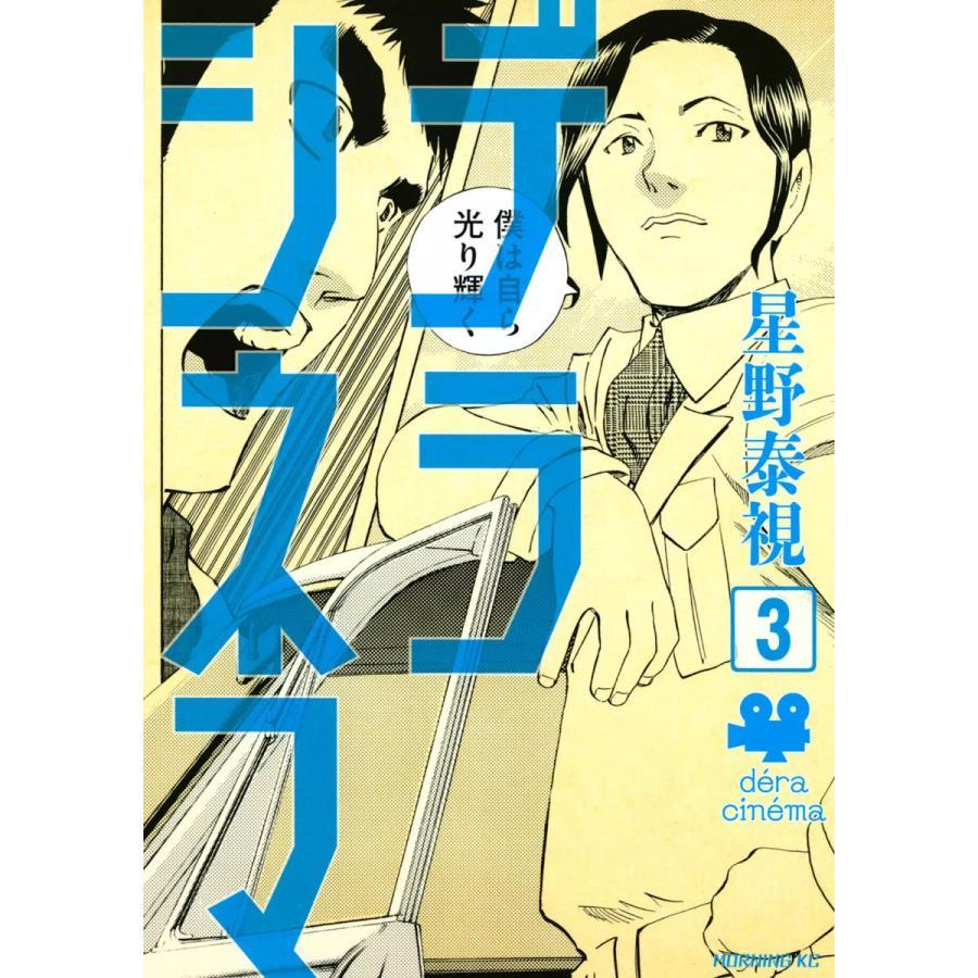 【初回50%OFFクーポン】デラシネマ (3) 電子書籍版 / 星野泰視 ebookjapan