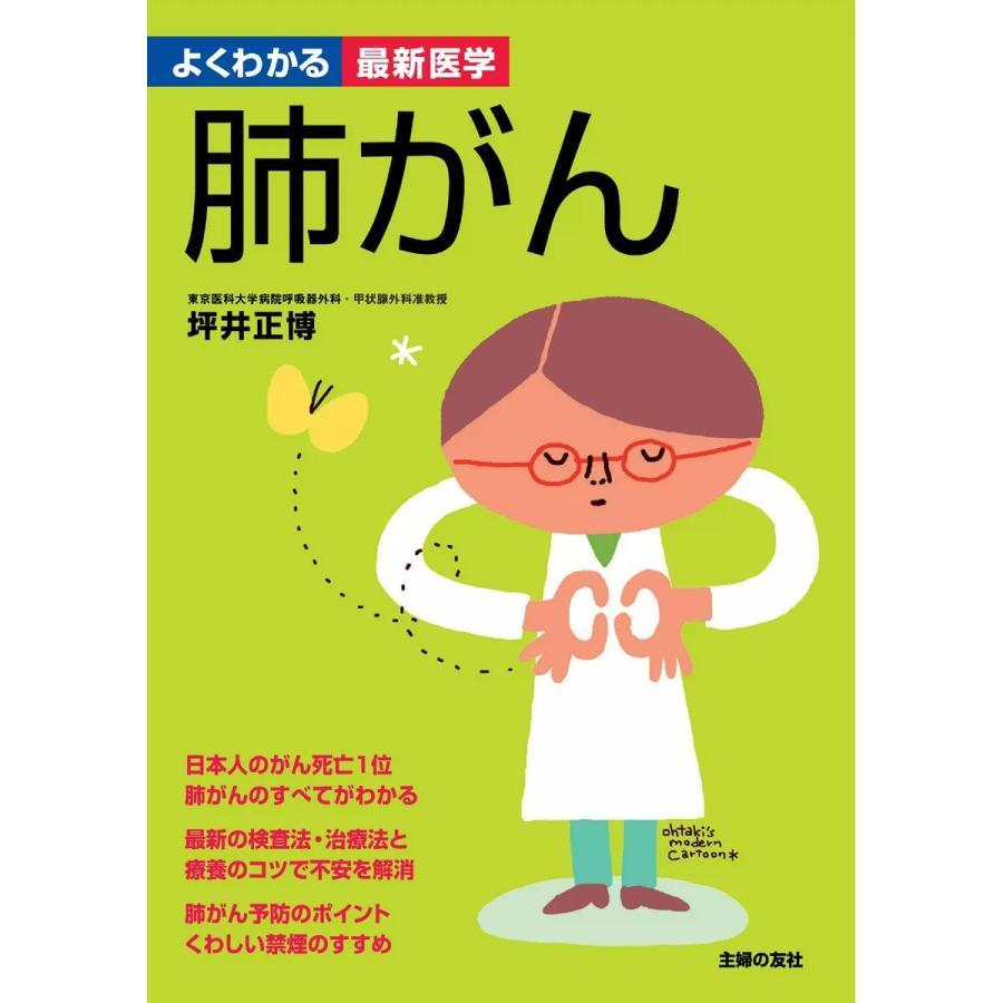 【初回50%OFFクーポン】肺がん(よくわかる最新医学) 電子書籍版 / 坪井正博|ebookjapan