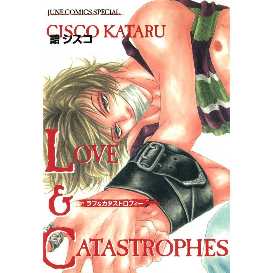 【初回50%OFFクーポン】LOVE&CATASTROPHES 電子書籍版 / 語シスコ|ebookjapan