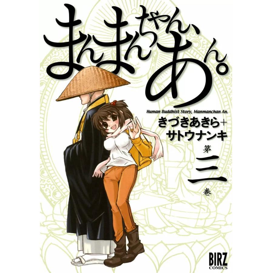 まんまんちゃん、あん。 (3) 電子書籍版 / きづきあきら+サトウナンキ ebookjapan