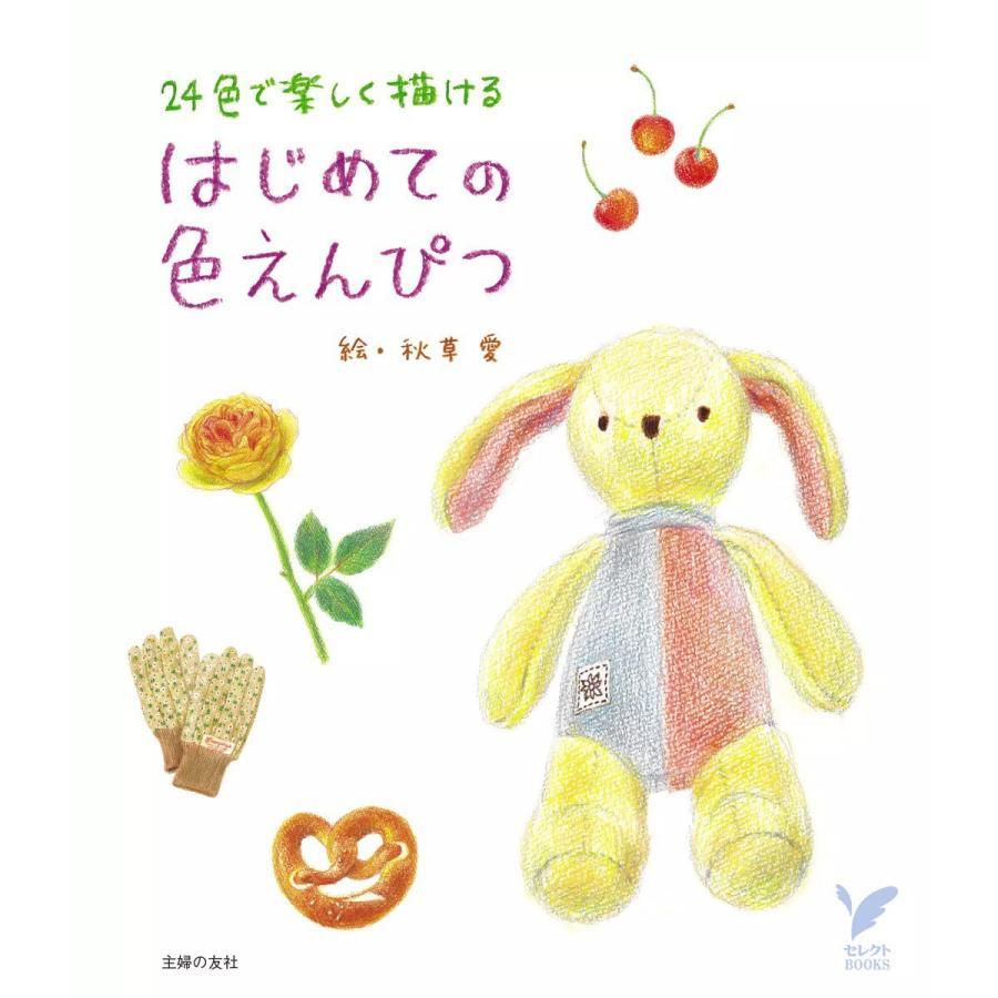 【初回50%OFFクーポン】はじめての色えんぴつ 電子書籍版 / 秋草愛|ebookjapan