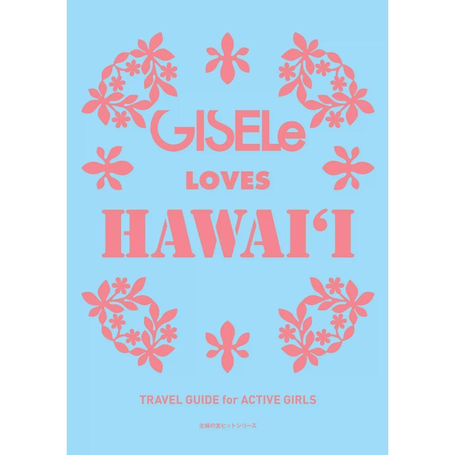 【初回50%OFFクーポン】GISELe LOVES HAWAI'I 電子書籍版 / 編:主婦の友社|ebookjapan