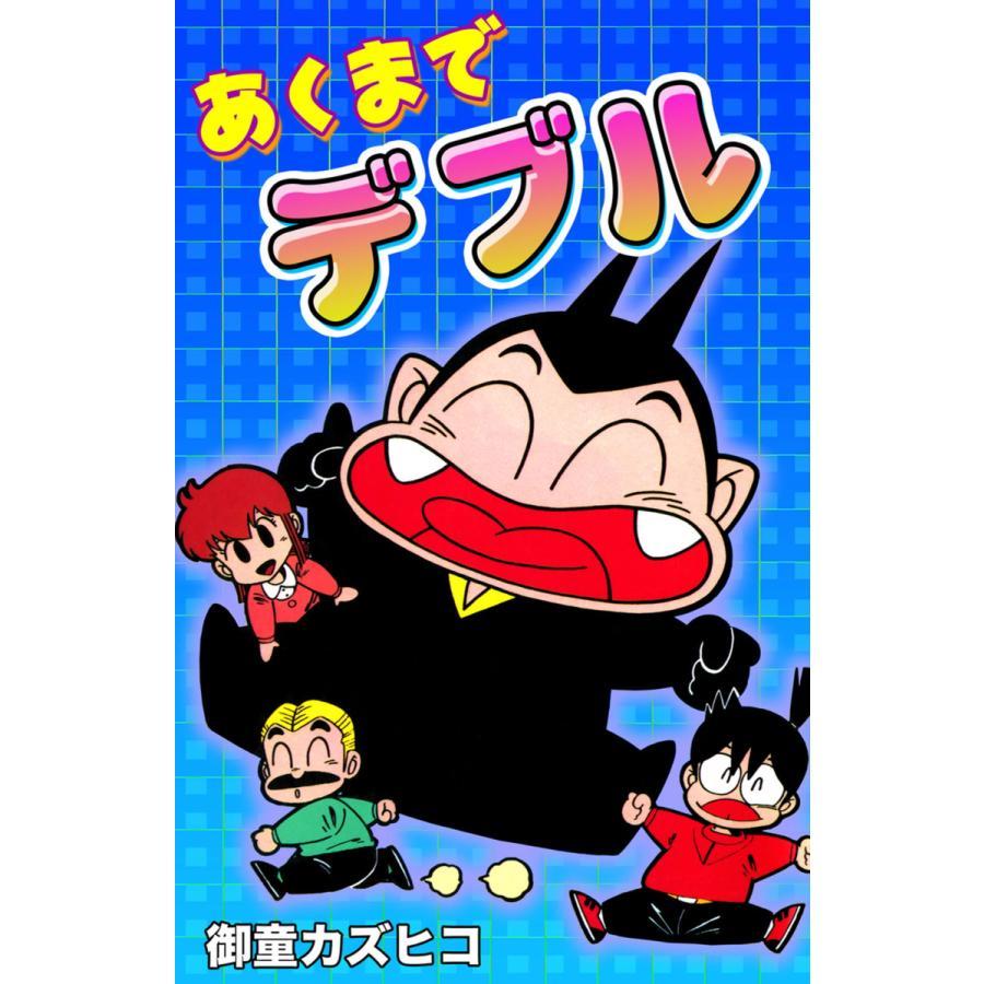 【初回50%OFFクーポン】あくまでデブル 電子書籍版 / 御童カズヒコ ebookjapan