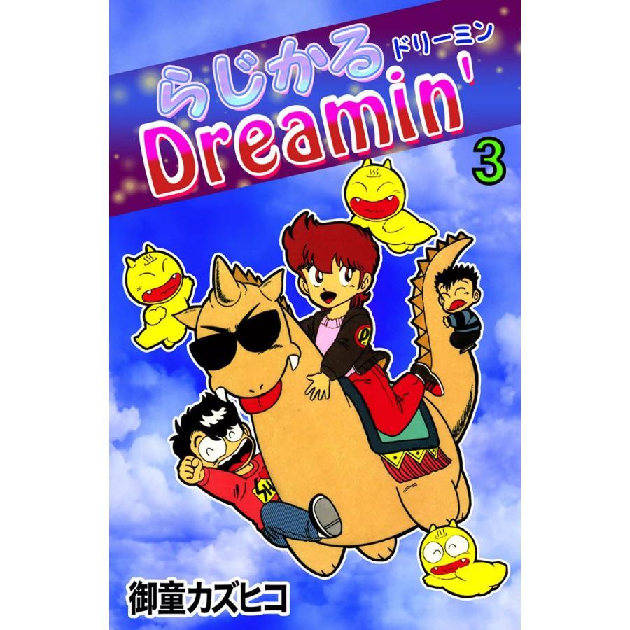 【初回50%OFFクーポン】らじかるDreamin' (3) 電子書籍版 / 御童カズヒコ|ebookjapan