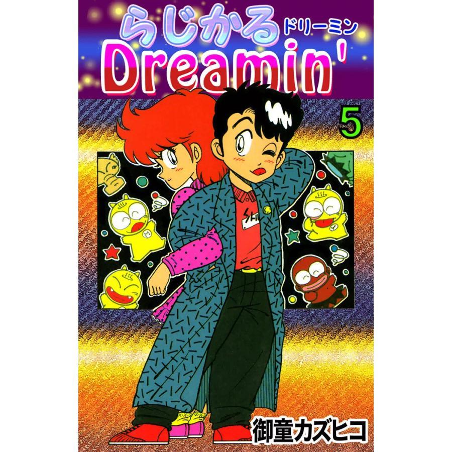 【初回50%OFFクーポン】らじかるDreamin' (5) 電子書籍版 / 御童カズヒコ|ebookjapan