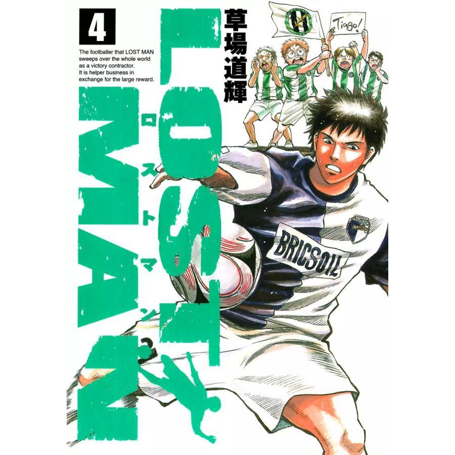 【初回50%OFFクーポン】LOST MAN (4) 電子書籍版 / 草場道輝 ebookjapan