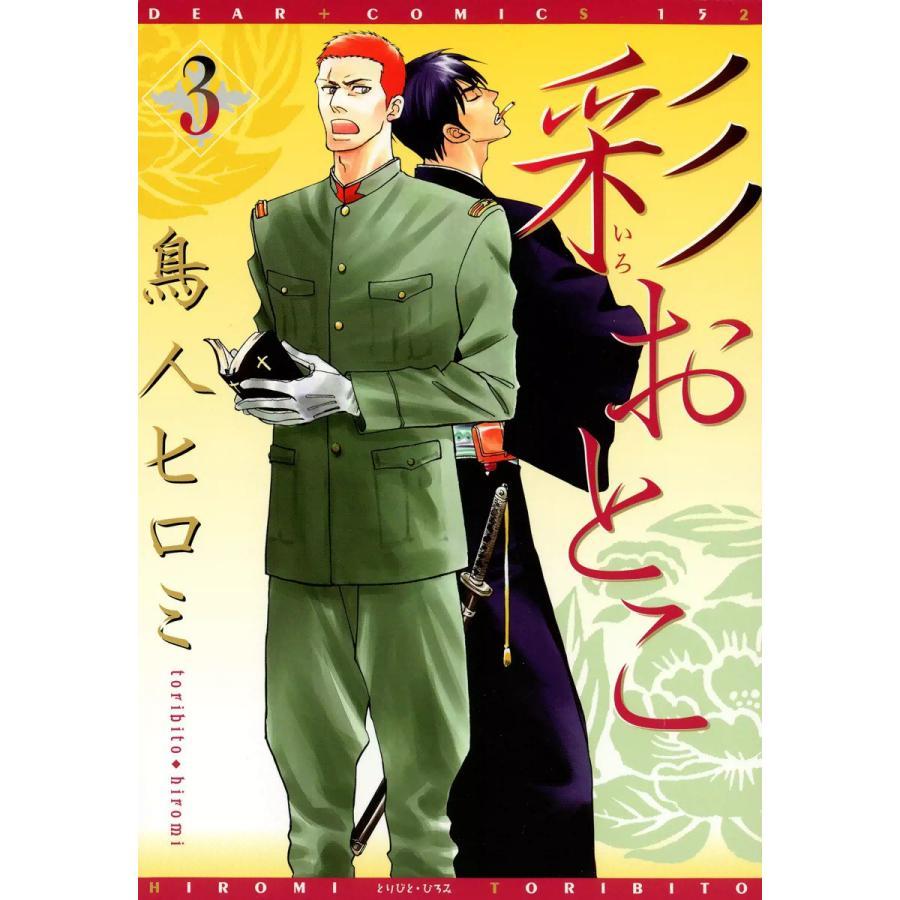 【初回50%OFFクーポン】彩おとこ (3) 電子書籍版 / 鳥人ヒロミ|ebookjapan