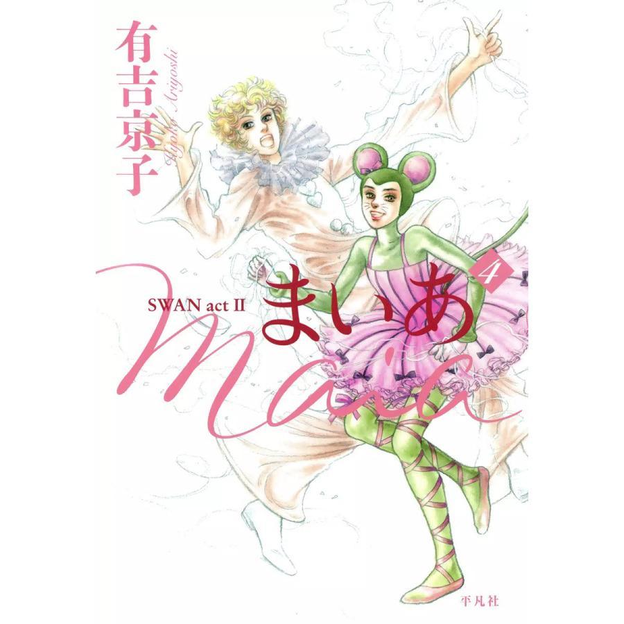 【初回50%OFFクーポン】まいあ SWAN act II (4) 電子書籍版 / 有吉京子 ebookjapan