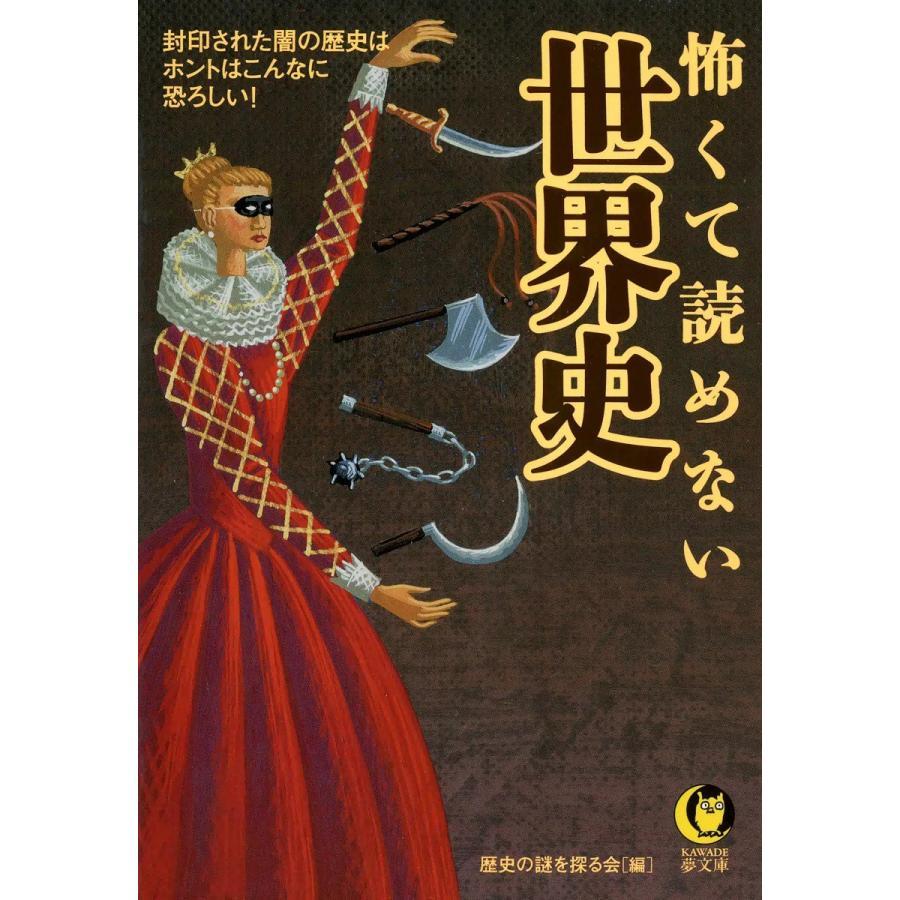 【初回50%OFFクーポン】怖くて読めない世界史 電子書籍版 / 編:歴史の謎を探る会 ebookjapan