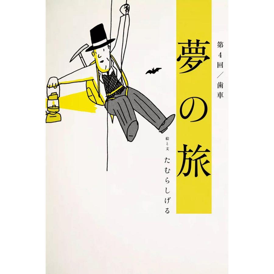 【初回50%OFFクーポン】夢の旅 第4回「歯車」 電子書籍版 / たむらしげる|ebookjapan