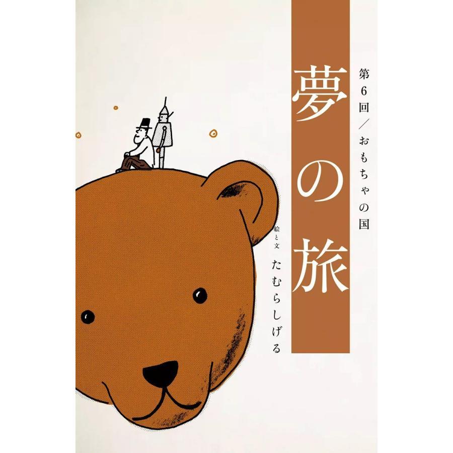 【初回50%OFFクーポン】夢の旅 第6回「おもちゃの国」 電子書籍版 / たむらしげる|ebookjapan