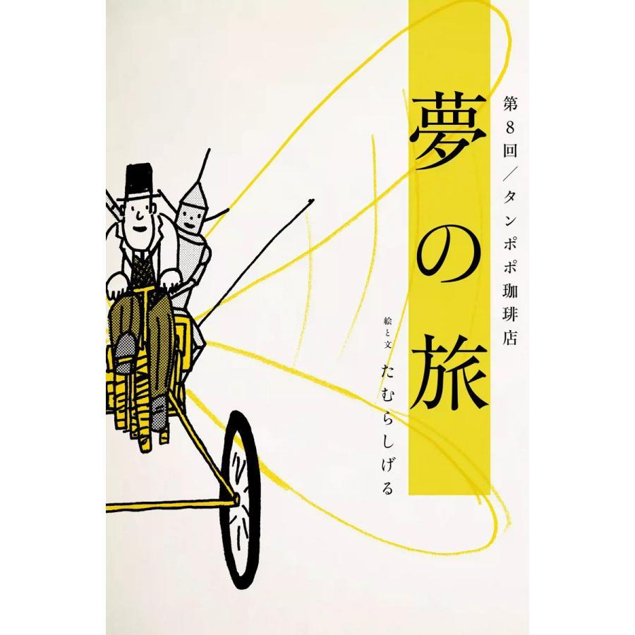 【初回50%OFFクーポン】夢の旅 第8回「タンポポ珈琲店」 電子書籍版 / たむらしげる ebookjapan