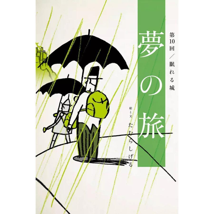 【初回50%OFFクーポン】夢の旅 第10回「眠れる城」 電子書籍版 / たむらしげる|ebookjapan