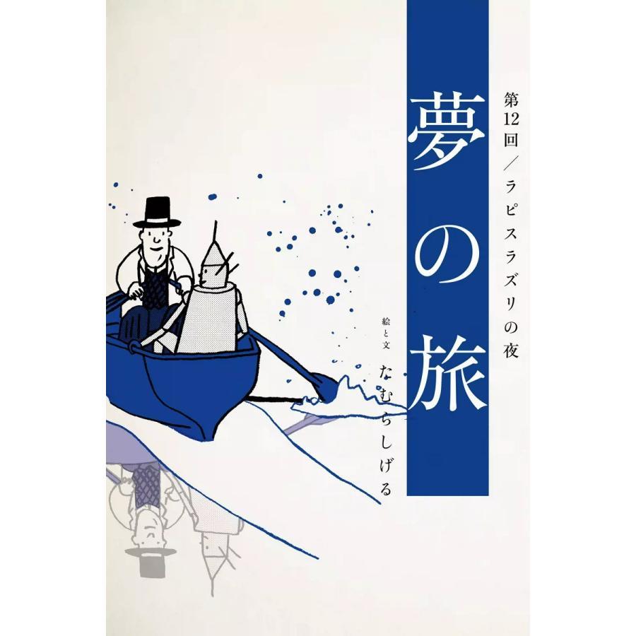 【初回50%OFFクーポン】夢の旅 第12回「ラピスラズリの夜」 電子書籍版 / たむらしげる ebookjapan