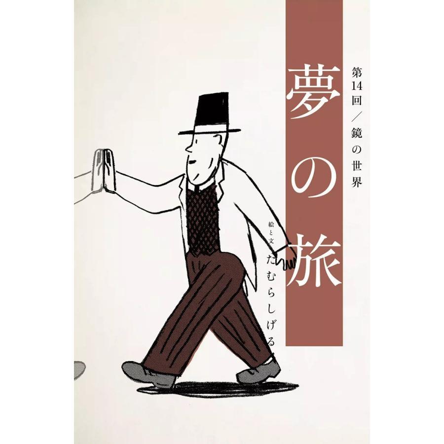 【初回50%OFFクーポン】夢の旅 第14回「鏡の世界」 電子書籍版 / たむらしげる|ebookjapan