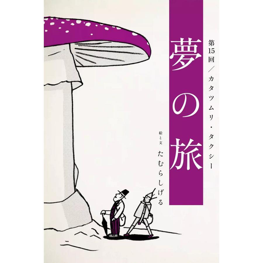 【初回50%OFFクーポン】夢の旅 第15回「カタツムリ・タクシー」 電子書籍版 / たむらしげる ebookjapan