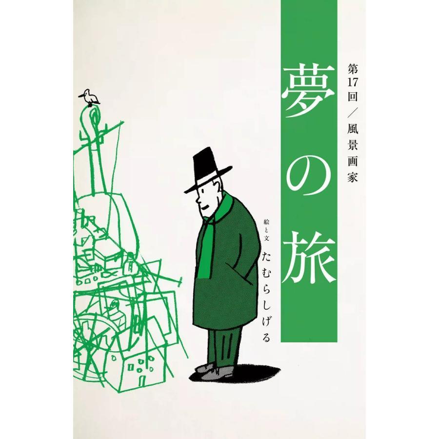 【初回50%OFFクーポン】夢の旅 第17回「風景画家」 電子書籍版 / たむらしげる ebookjapan